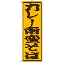 のぼり旗 カレー南蛮そば (SNB-1310)