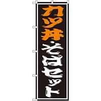 のぼり旗 カツ丼 ・そばセット (SNB-1314)