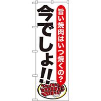 のぼり旗 焼肉 今でしょ!! (SNB-1318)