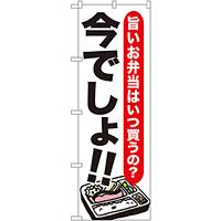 のぼり旗 お弁当 今でしょ!! (SNB-1320)