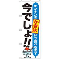 のぼり旗 かき氷 今でしょ!! (SNB-1323)