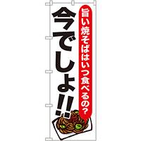 のぼり旗 焼そば 今でしょ!! (SNB-1324)