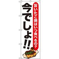 のぼり旗 たこ焼 今でしょ!! (SNB-1325)