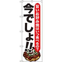 のぼり旗 お好み焼 今でしょ!! (SNB-1326)