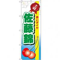 のぼり旗 佐藤錦 (SNB-1328)