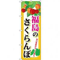 のぼり旗 福島のさくらんぼ (SNB-1333)