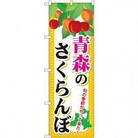 のぼり旗 青森のさくらんぼ (SNB-1334)