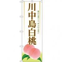 のぼり旗 川中島白桃 (SNB-1340)
