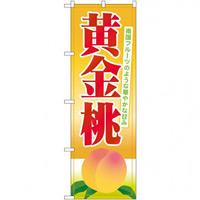 のぼり旗 黄金桃 (SNB-1341)
