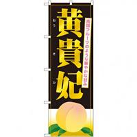 のぼり旗 黄貴妃 (SNB-1342)