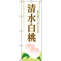 のぼり旗 清水白桃 (SNB-1344)