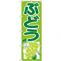 のぼり旗 ぶどう 緑 (SNB-1353)