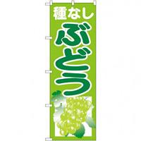 のぼり旗 種なしぶどう 緑 (SNB-1357)