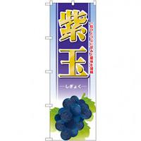 のぼり旗 紫玉 (SNB-1378)