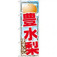 のぼり旗 豊水梨 (SNB-1397)