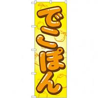 のぼり旗 でこぽん イエロー/オレンジ (SNB-1411)