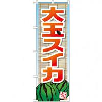 のぼり旗 大玉スイカ (SNB-1413)