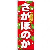のぼり旗 さがほのか (SNB-1417)