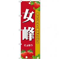 のぼり旗 女峰 (SNB-1418)