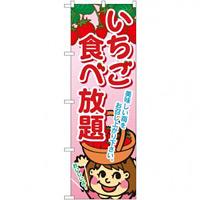 のぼり旗 いちご食べ放題 (SNB-1428)