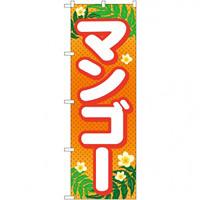 のぼり旗 マンゴー オレンジ (SNB-1431)