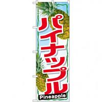 のぼり旗 パイナップル Pineapple (SNB-1432)