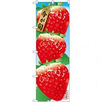 のぼり旗 いちご3連 (イラスト) (SNB-1436)