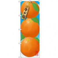のぼり旗 オレンジ (イラスト) (SNB-1448)