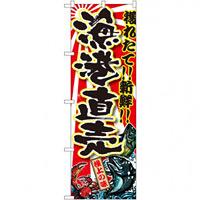 のぼり旗 漁港直売 (SNB-1455)