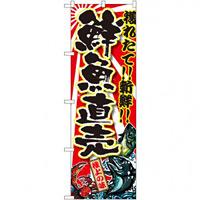 のぼり旗 鮮魚直売 大漁旗風(SNB-1456)