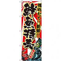 のぼり旗 鮮魚特売 大漁旗風(SNB-1457)