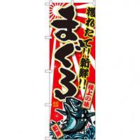 のぼり旗 まぐろ 大漁旗風デザイン (SNB-1460)