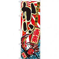 のぼり旗 かに 直売 大漁旗風 (SNB-1469)