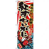 のぼり旗 紅ずわいがに 蟹のイラスト(SNB-1473)