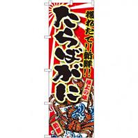 のぼり旗 たらばがに 大漁旗風 (SNB-1476)