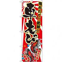 のぼり旗 車えび (SNB-1479)