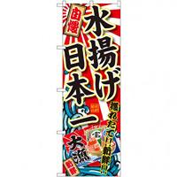 のぼり旗 水揚げ日本一 (SNB-1490)