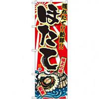 のぼり旗 ほたて 大漁旗風 (SNB-1496)