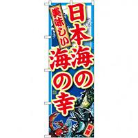 のぼり旗 日本海の海の幸 (SNB-1498)