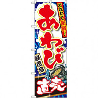 のぼり旗 あわび直売 (SNB-1503)