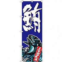のぼり旗 鮪 (SNB-1506)