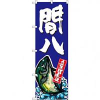 のぼり旗 間八 (SNB-1510)