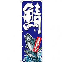 のぼり旗 鯖 (SNB-1511)