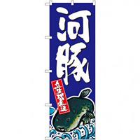 のぼり旗 河豚 (SNB-1516)