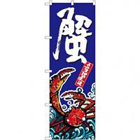 のぼり旗 蟹 (SNB-1518)