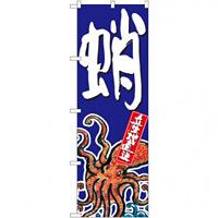 のぼり旗 蛸 (SNB-1523)