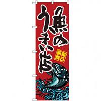 のぼり旗 魚のうまい店 赤地 (SNB-1528)