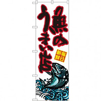 のぼり旗 魚のうまい店 白地 (SNB-1529)