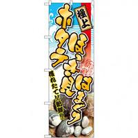 のぼり旗 ホタテ ほっき貝 はまぐり (SNB-1535)