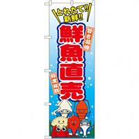 のぼり旗 鮮魚直売 下段にイラスト(SNB-1539)